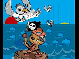 小海贼出海了