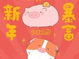 阿条薯薯祝新年暴富发大财