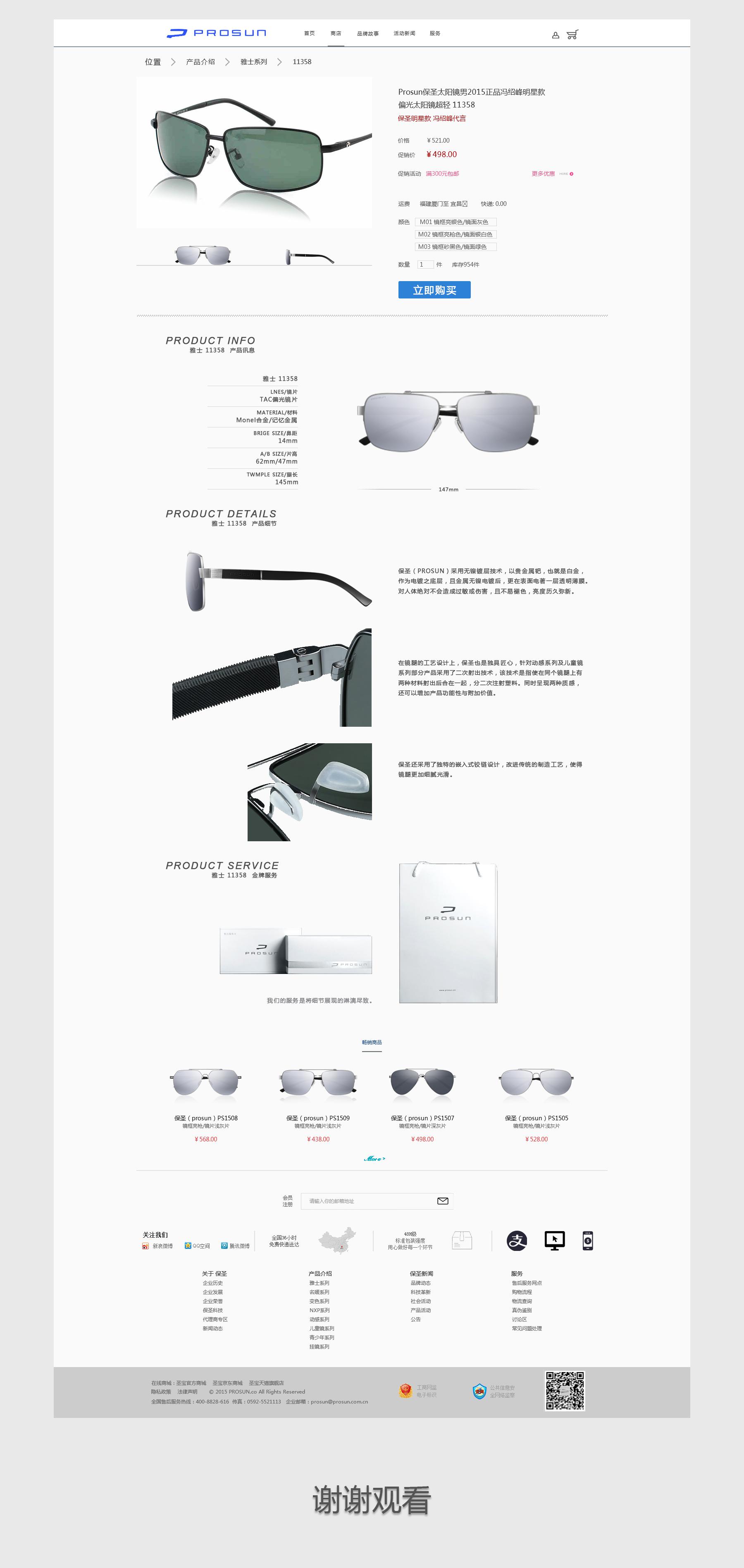 保罗眼镜网页改版设计图片