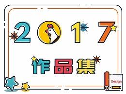 2017年度作品集总结