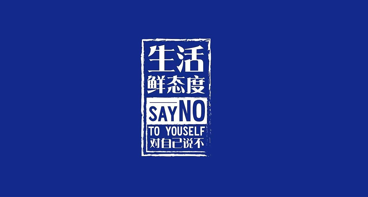 文字排版 平面 海报 汪星人_不理 - 原创作品 - 站酷图片