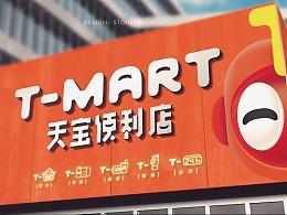 【天宝便利店 T-MART】品牌创意呈现