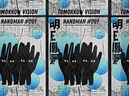 明日愿景 Tomorrow Vision | 毕业设计宣传品