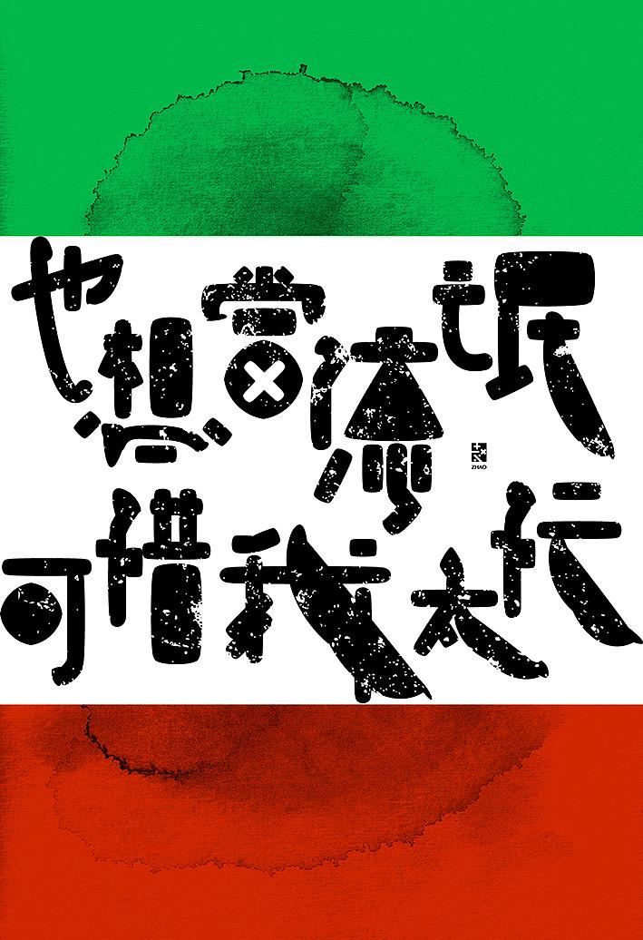 部分v部分《练字汇总》2015年字体习文烤馍片海报设计图片