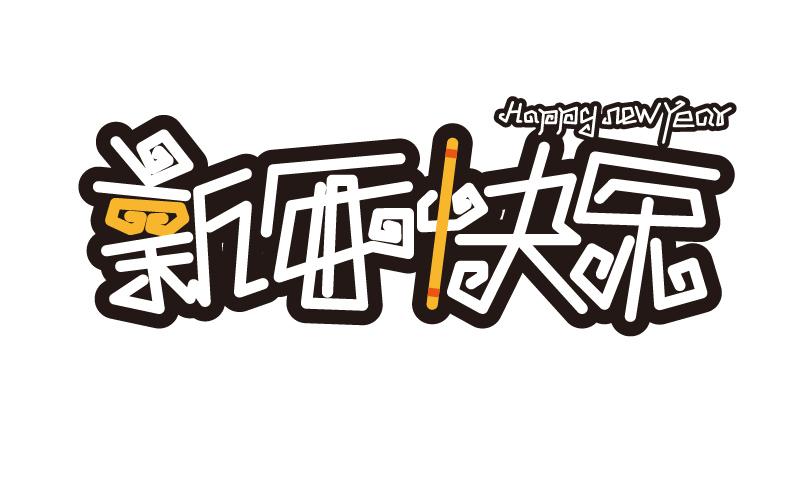 新年a字形|字形/平面|字体|zhangmeng1986a-原家屋屋内设计图图片