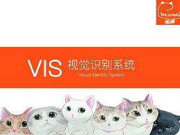 喵唔VIS手册