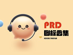Prd · Icon合集