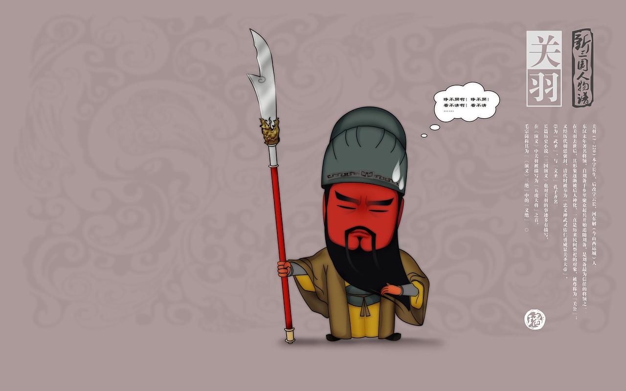 漫画版新三国人物谱-----关羽,对于荣光老师扮演的关羽还是很喜欢的!
