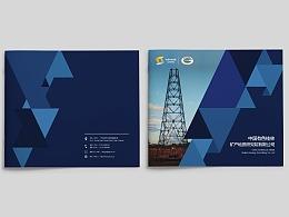 一希品牌设计-中国矿产研究院画册传册册设计