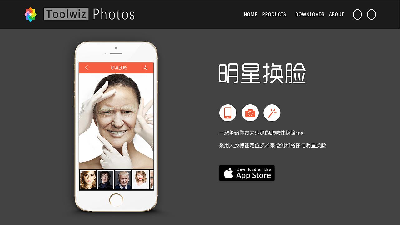 明星换脸app的网页设计图片