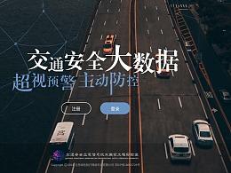 交通安全应急信息技术国家工程实验室