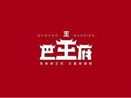 巴王府/巴爷府logo 设计