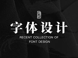 字体设计 合集 || 源贰