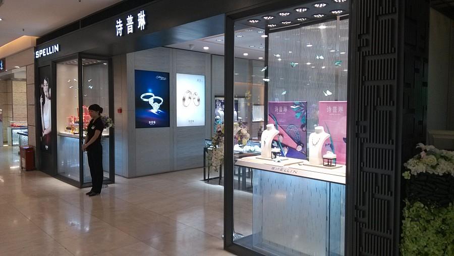 查看《诗普琳珠宝一年点滴(陈列)》原图,原图尺寸:3264x1840