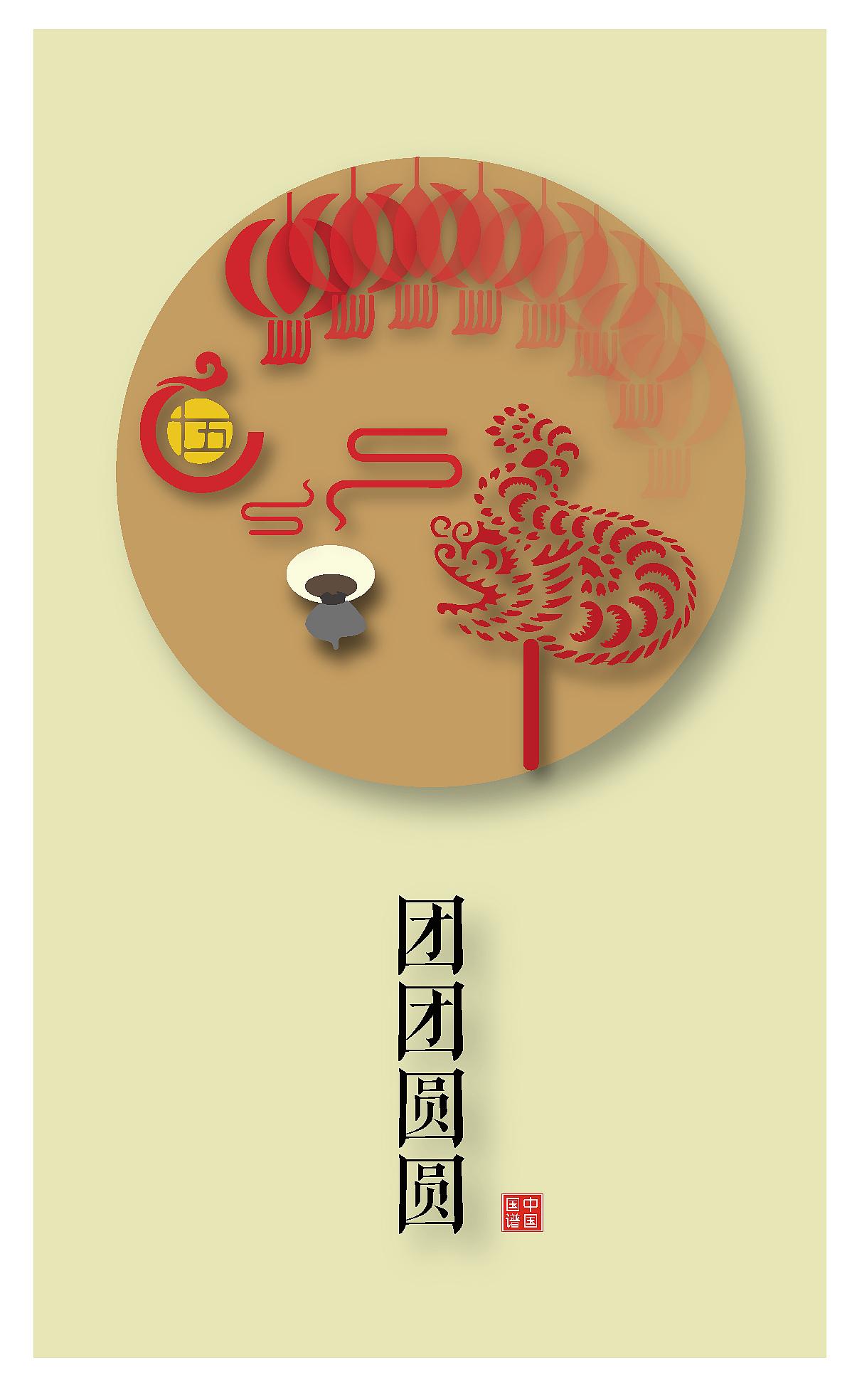 国谱之中国传统节日明信片设计(春节)