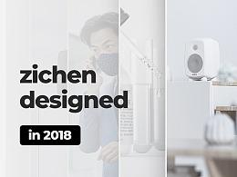子辰视觉 2018年度作品精选集