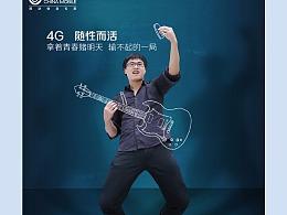 移动4G宣传创意