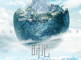 电视剧《时光之城》概念海报设计