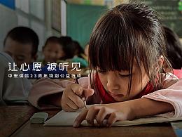 中宏保险×赞意:#让心愿·被听见# 23周年特别公益行动