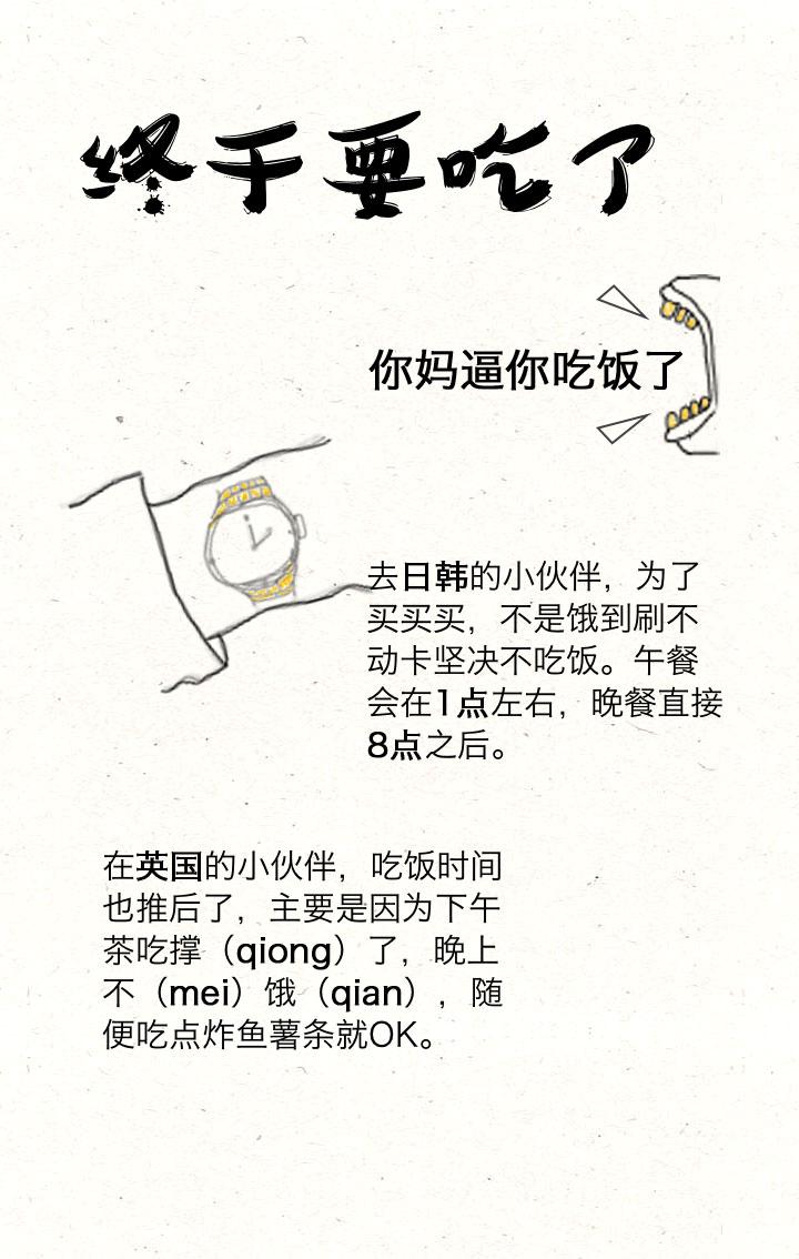 四万公里(出国v美食美食,翻译中文快餐打实时快车深圳美食共乐图片