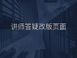 财务培训官网讲师答疑个人中心页面
