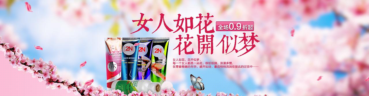 品牌瘦身,面膜化妆品活动页面/海报图片