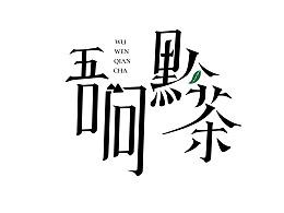 字体设计作品整理 · 二〇一八   三月