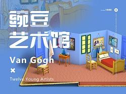 豌豆艺术馆 x Van Gogh 青年艺术家立体书场景H5