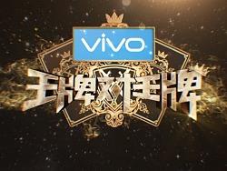 2018浙江卫视《王牌对王牌-第三季》片头设计