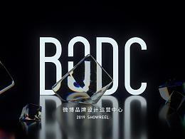 BODC微博品牌运营设计中心2019SHOWREEL