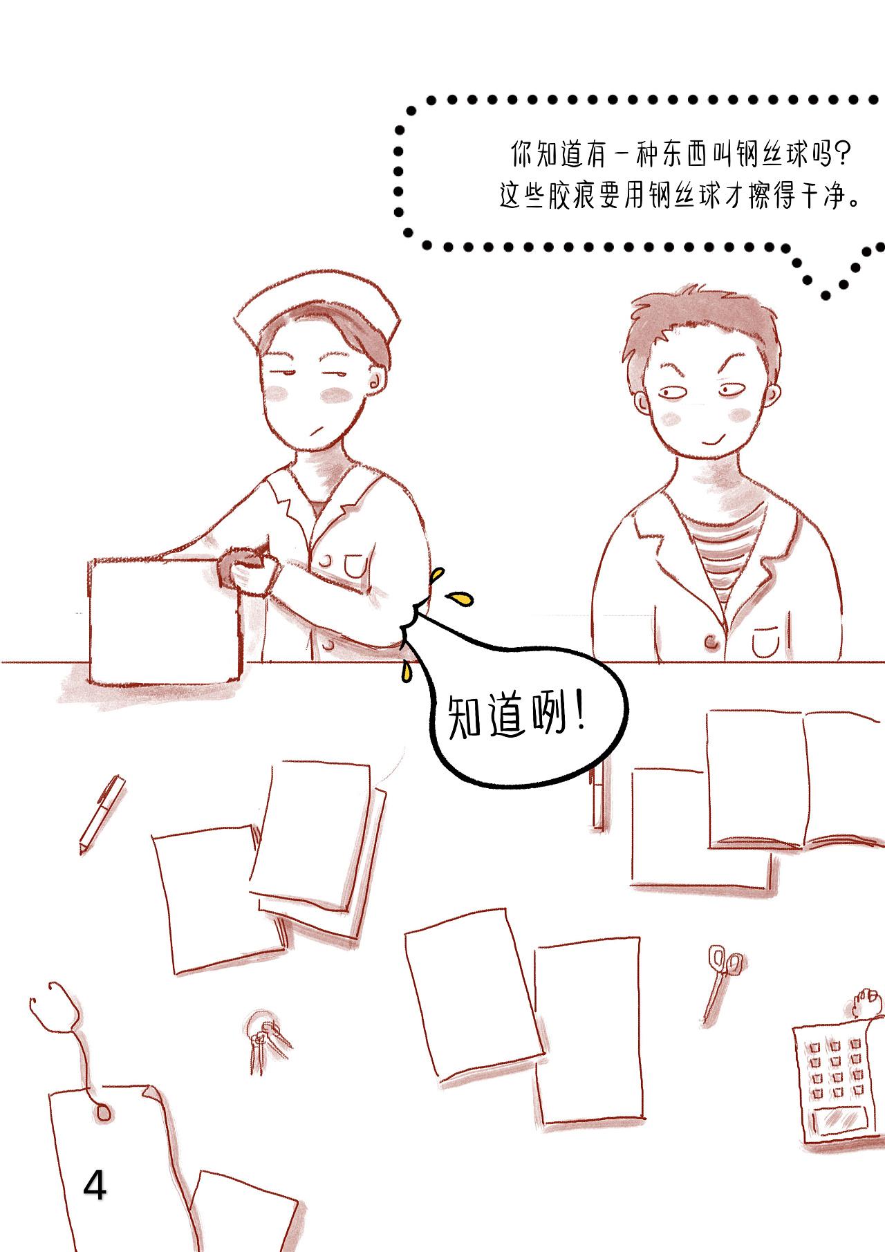 6Sv动漫|动漫|短篇/四格漫画|饭饭大全-原创作品茄子H3d漫画图片