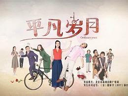 《平凡岁月》电视剧片头剪辑