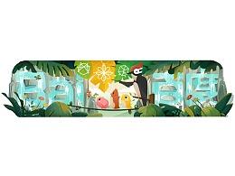 百度Baidu-2018教师节doodle设计