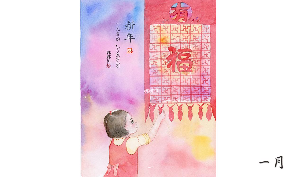 2017日历图,水彩手绘