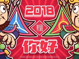 2018万事如意!