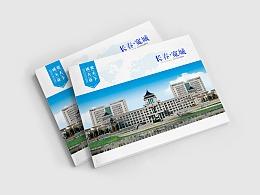 城市画册/区域画册/宣传画册/宽城区画册