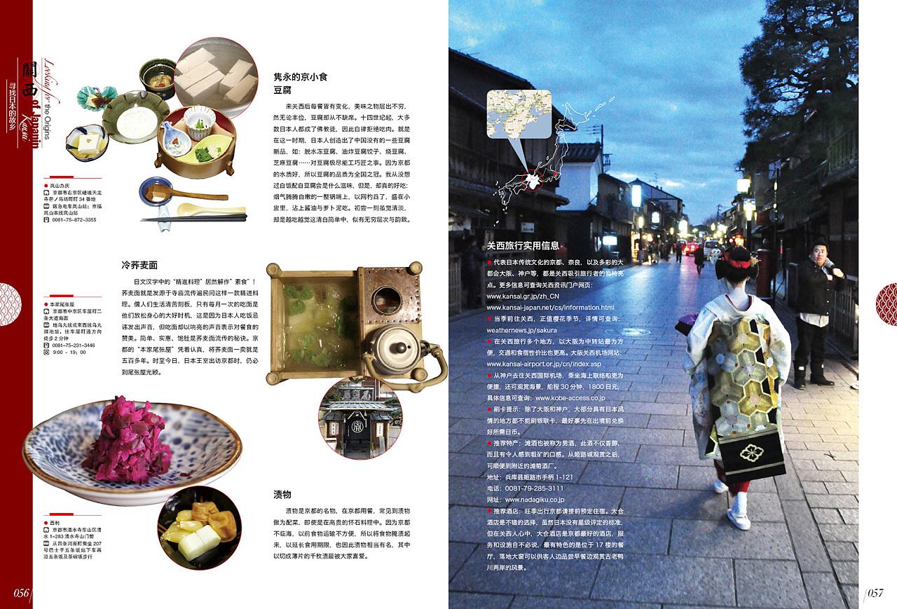 杂志版式|平面|书装/画册|jacky11 - 原创作品 - 站酷图片