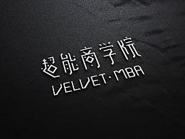 VELVET·MBA标识字体提案