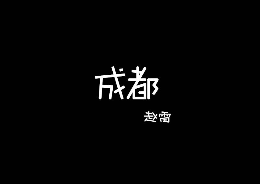 成都赵雷尤克里里简谱