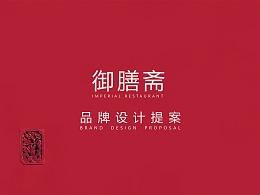 御膳斋-品牌设计-餐饮标志-提案