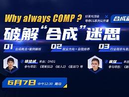 "Why always COMP?本周日,好莱坞大佬为你破解""合成""迷思"