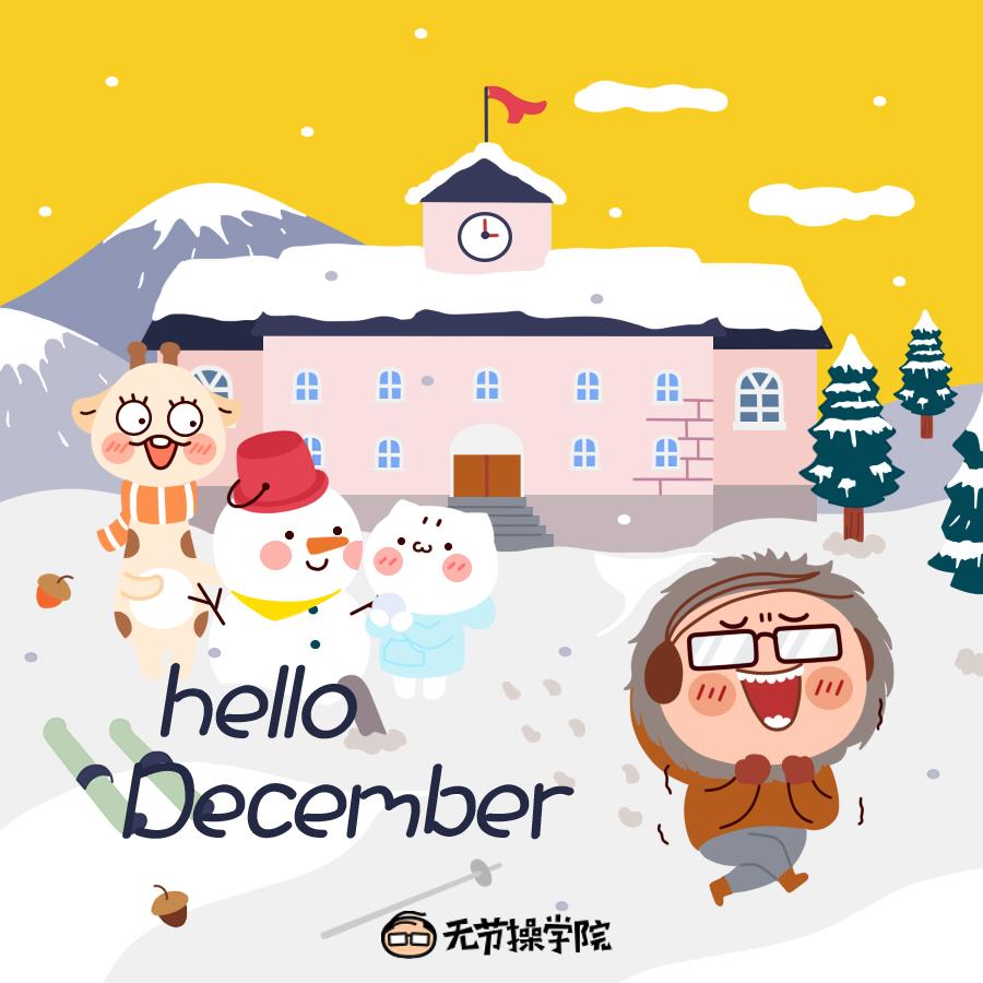 你好,12月