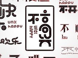unhappy字体设计