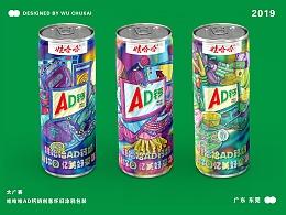 大广赛·娃哈哈AD钙奶创意怀旧涂鸦包装设计