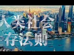 加油·中国