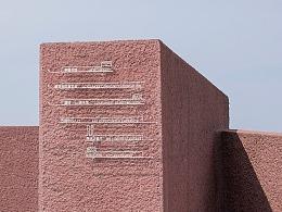 良相出品|麓湖艺展中心公共导视设计