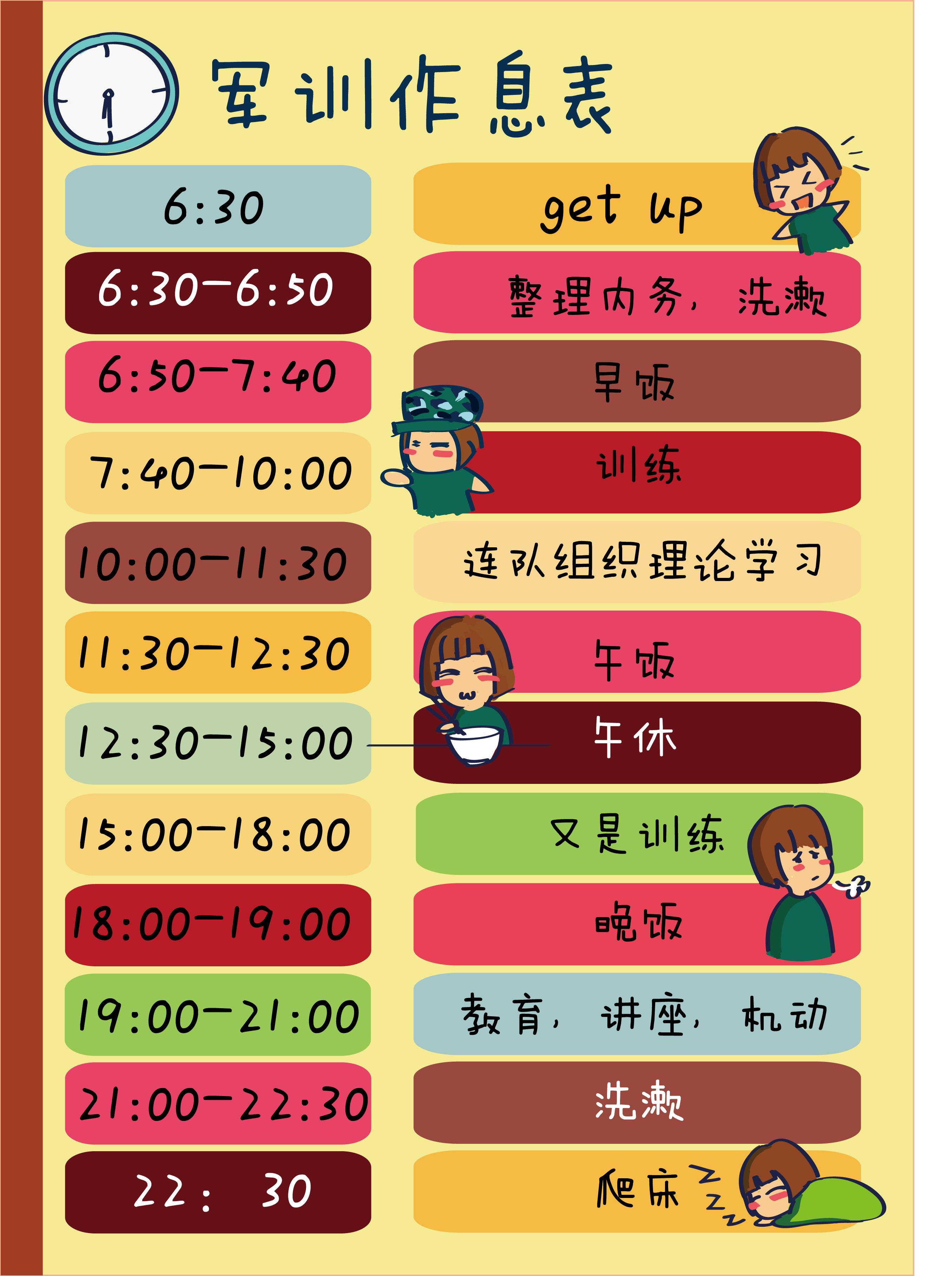 军训时间表