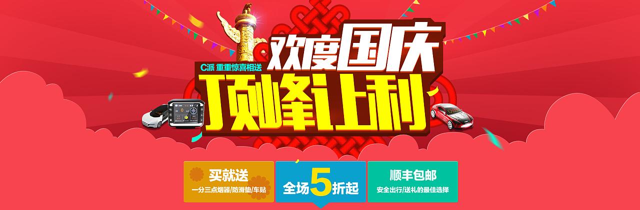 国庆节 电商淘宝 年中大促 天猫首图活动图 装修设计