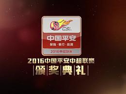 2016 中超联赛颁奖典礼形象宣传片 | Sens Vision