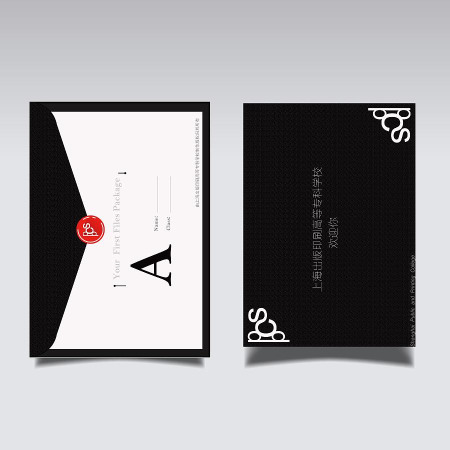 自己包装的文件夹设计 设计 蓝天 平面爱青草-广告设计培训网校图片